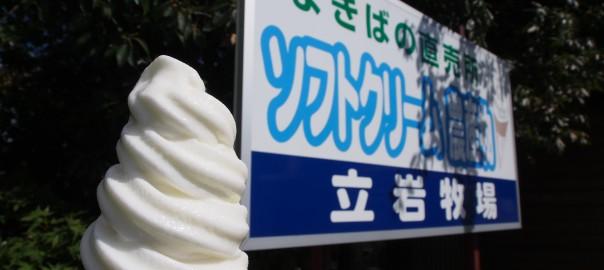 牛さんのアイスクリーム