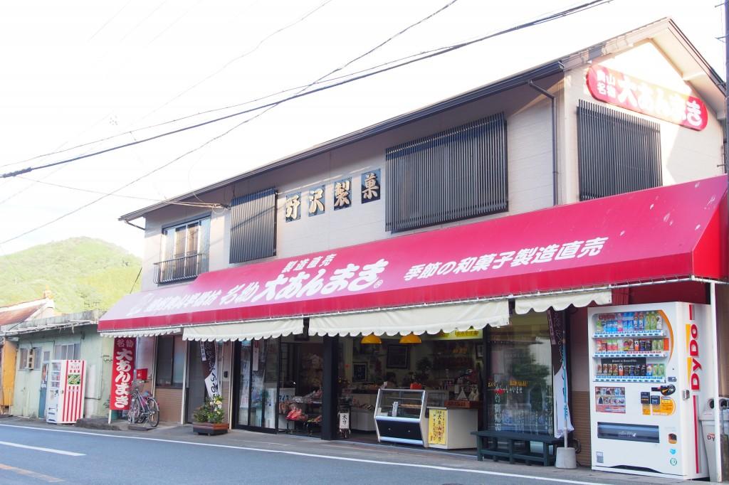 野沢製菓 外観