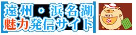 浜名湖観光おすすめ 遠州・浜名湖魅力発信サイト