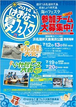 浜名湖夏フェスタ(小)