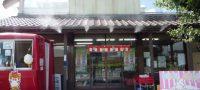 根洗松銘茶 日本農産 株式会社