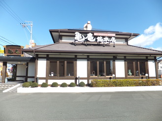 亀庵総本店