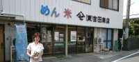 ヤマセ吉田商店
