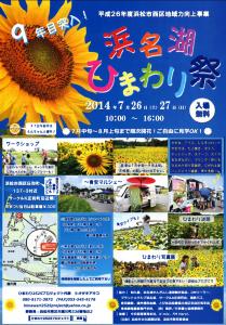 (チラシ)浜名湖ひまわり祭
