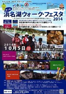浜名湖ウォークフェスタ2014