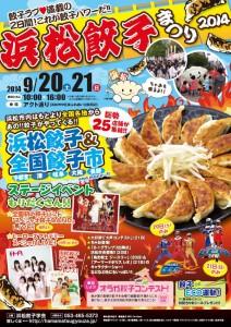 浜松餃子まつりポスター