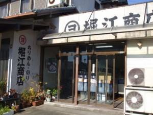 ㋵堀江商店