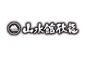 山水館欣龍 ロゴ