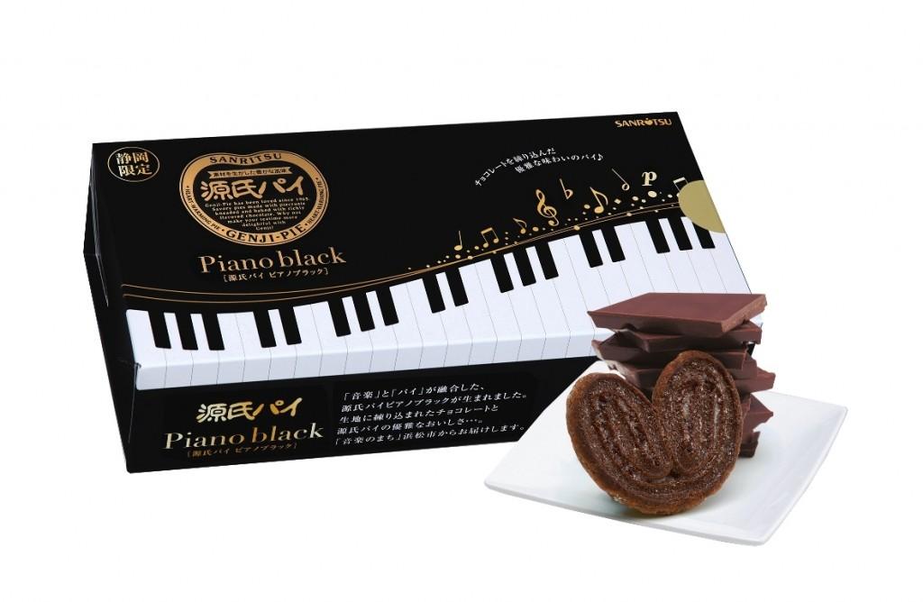 源氏パイ ピアノブラック 写真提供:三立製菓(株)