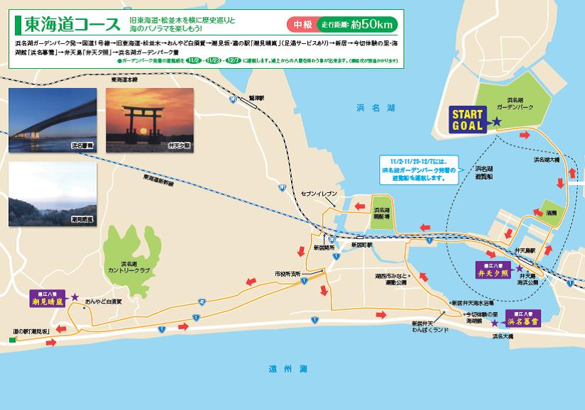遠江八景・東海道コースマップ