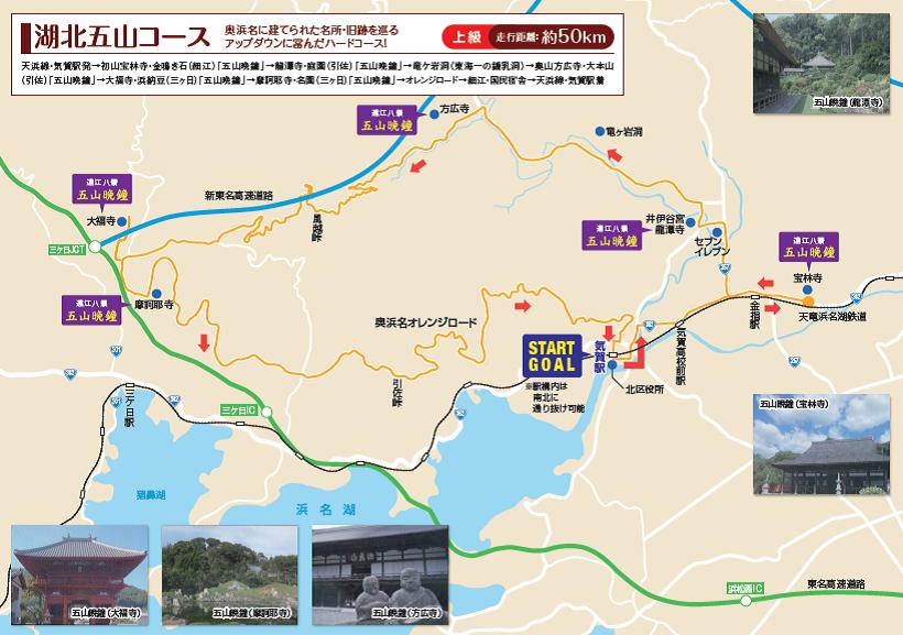 遠江八景・湖北五山コースマップ