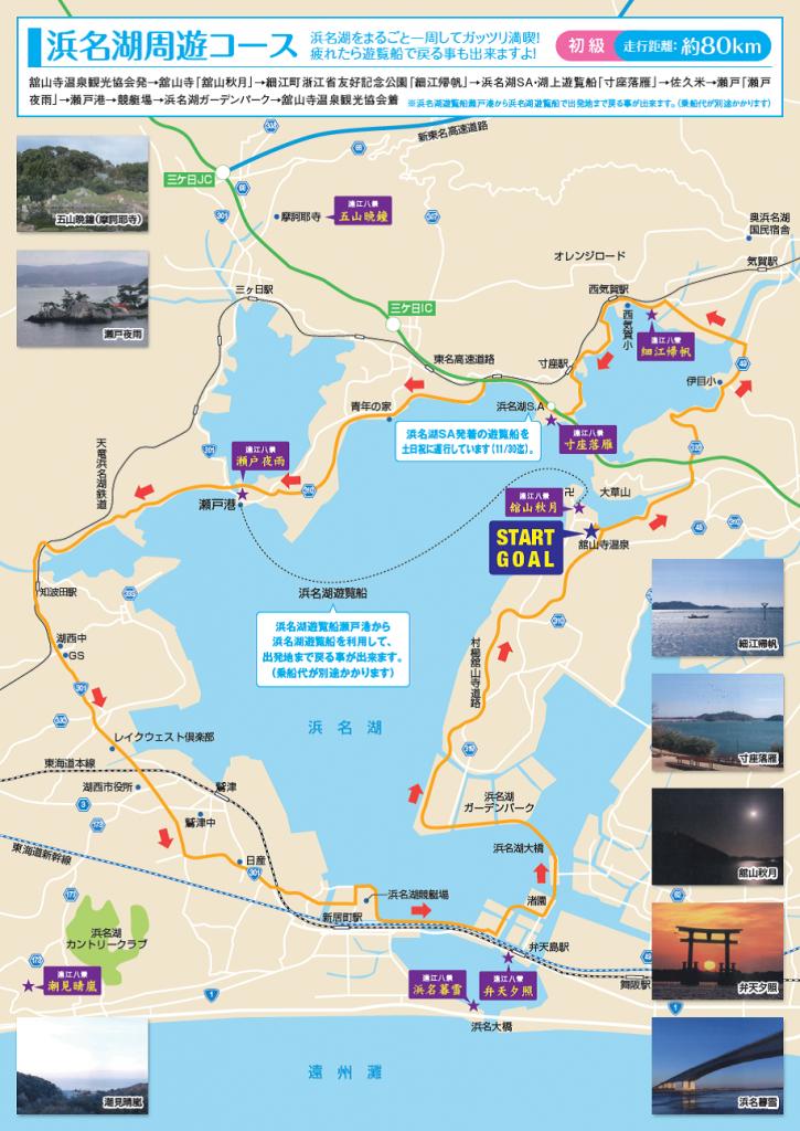 遠江八景・浜名湖周遊コースマップ