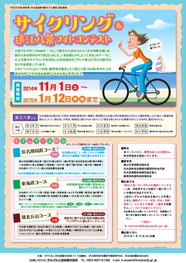 サイクリング&遠江八景チラシ