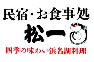 松一 ロゴ