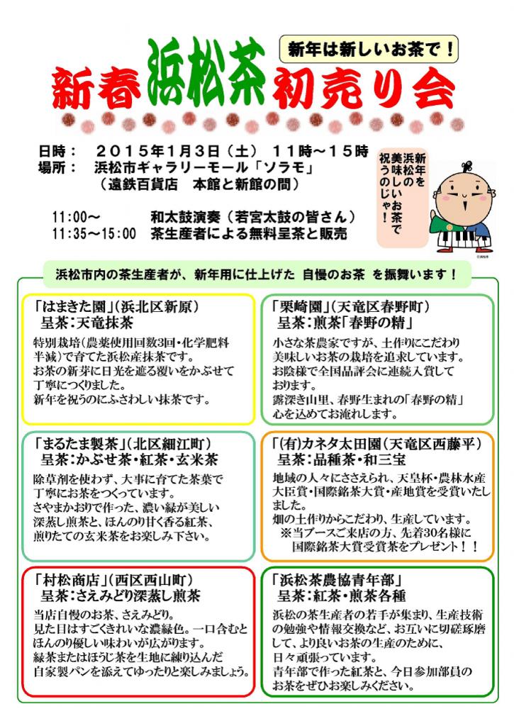 新春浜松茶初売り会チラシ