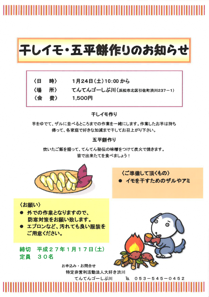 干しイモ・五平餅作りのお知らせ