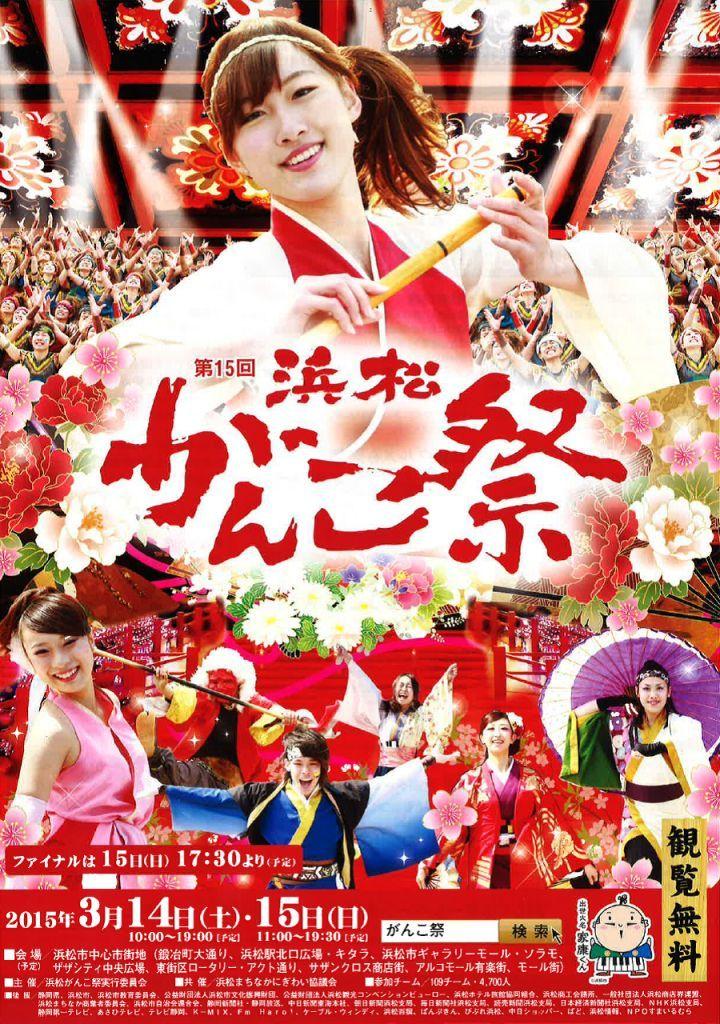 浜松がんこ祭