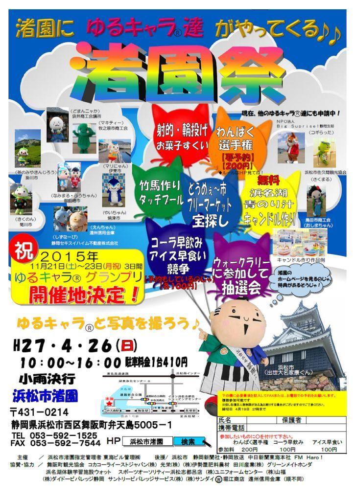 【チラシ】渚園祭