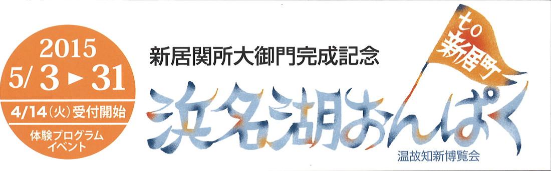 浜名湖おんぱくto新居町 5月3日から31日までイベント盛りだくさん!