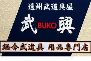 buko_owner_001