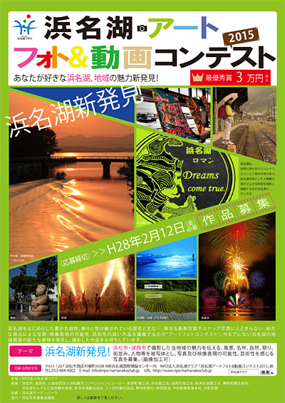 photocontest_flyer