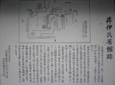 井伊氏居館跡の図