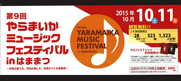 第9回やらまいかミュージックフェスティバル