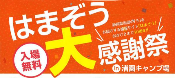 はまぞう大感謝祭in渚園キャンプ場