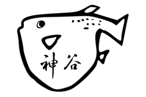 ふぐの神谷 ロゴ