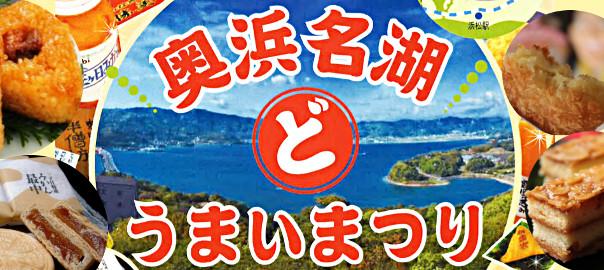 第1回奥浜名湖どうまいまつり