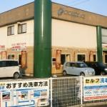 スリーピース浜松