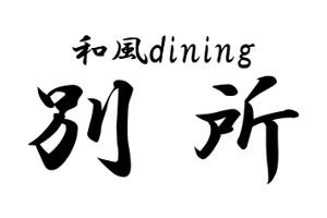 和風ダイニング 別所 ロゴ