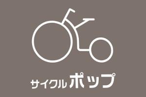 サイクルポップ ロゴ