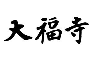 大福寺 ロゴ