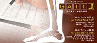 足と靴・インソール GAIT(ゲイト)