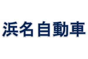 浜名自動車 ロゴ