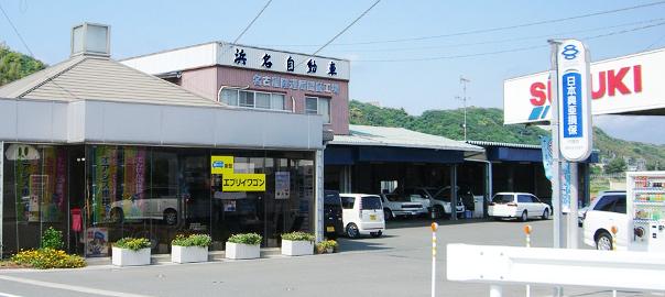 浜名自動車