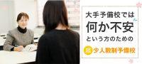 大学・看護学校受験 浜松駅前予備校(ハマヨビ)