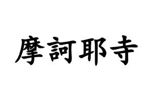 摩訶耶寺 ロゴ