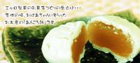 三ヶ日製菓