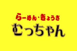 むっちゃん ロゴ