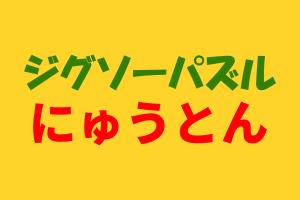 にゅうとん ロゴ
