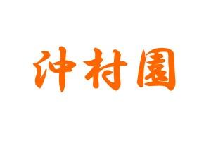 沖村製茶工場 ロゴ