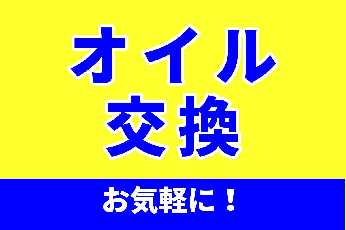 佐藤石油 オイル交換お気軽に!