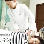 タスク鍼灸接骨院