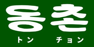 東村(トンチョン)