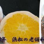 大和屋製菓舗