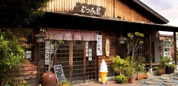 むつみ屋 富塚店
