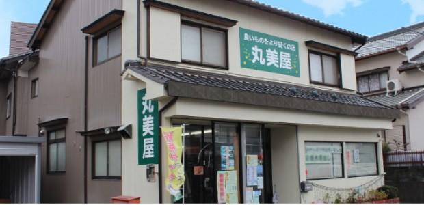 丸美屋洋品店