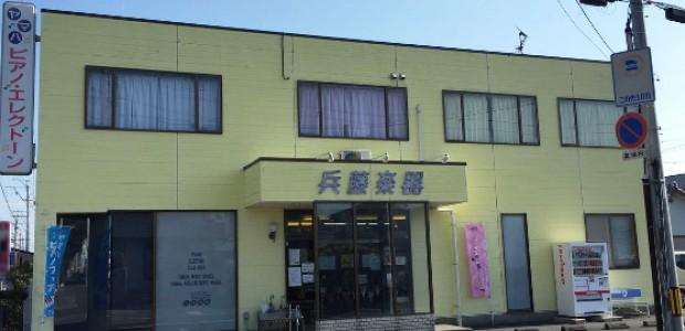 兵藤楽器 磐田店
